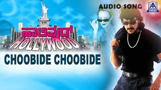 "Hollywood - ""Choo Bide Choo Bide"" Audio Song 