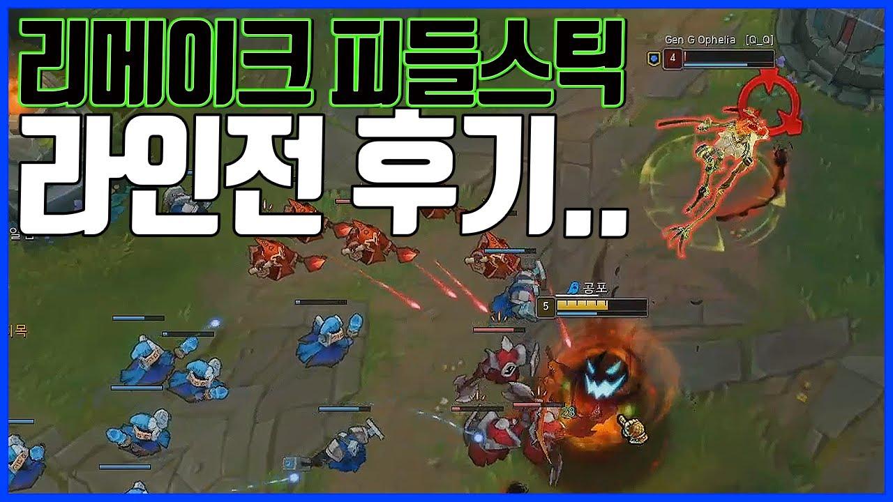 미드 피들스틱 라인전 후기 알려드립니다. 야스오VS피들스틱(League of legends Korea Challenger Yasuo !)