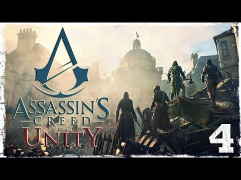 Смотреть прохождение игры Assassin's Creed: Unity. #4: Культ Бафомета.
