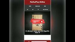 ऑनलाइन सट्टा  मटका कैसे खेलें   देखे वीडियो पूरी रतन खत्री का