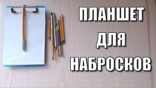 Планшет для рисования набросков(В этом видео я делюсь идеей своего