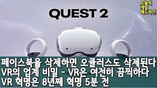 VR의 미래는 어쩌면 …