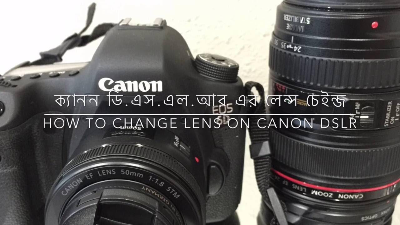 How to change lenses on Canon DSLR Cameras - Bengali(বাংলা ...