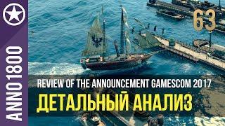 Anno 1800 детальный анализ анонса новой игры