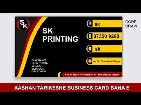 Professional Business Card Design New in Coreldraw Tutorial | Creative visiting card design latest thumbnail