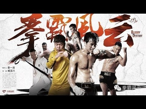 Download Chinese Movies ♠ Donnie Yen ♠ Painted Skin ♠ English Sub