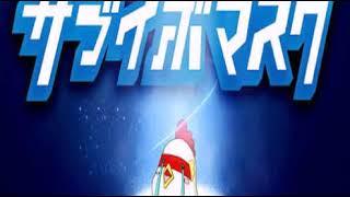 サブイボマスク - 春雄の唄