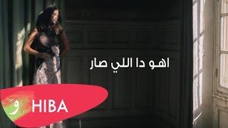 Hiba Tawaji - Ahou da li sar (Lyric video) / هبه طوجي - اهو ده اللي صار