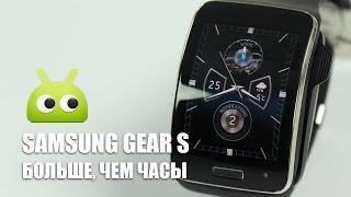 Обзор Samsung Gear S. Больше, чем часы