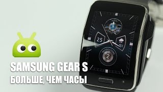 обзор Samsung Gear S