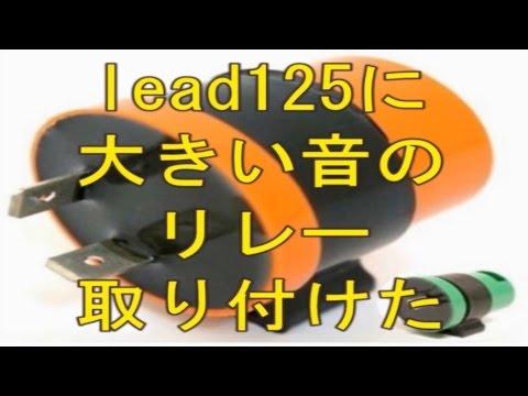 lead125に大きな音のウインカーリレー取り付けた