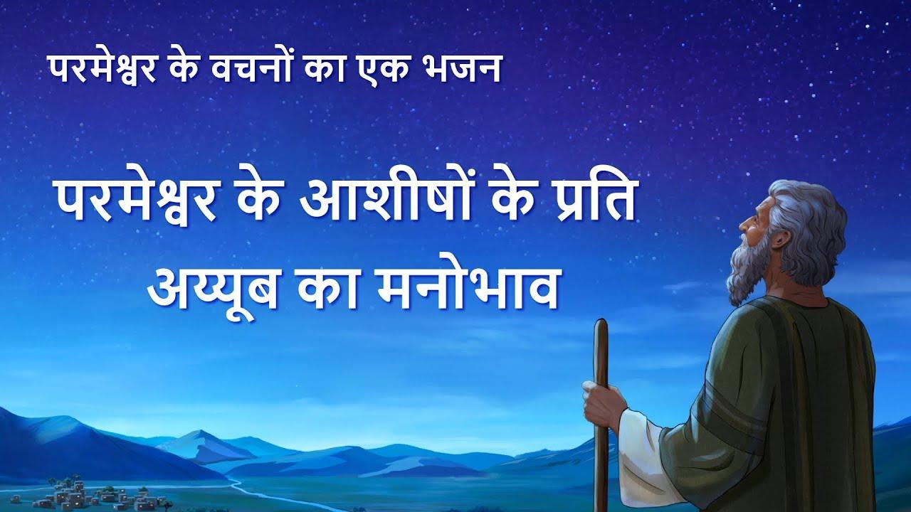परमेश्वर के आशीषों के प्रति अय्यूब का मनोभाव | Hindi Christian Song With Lyrics