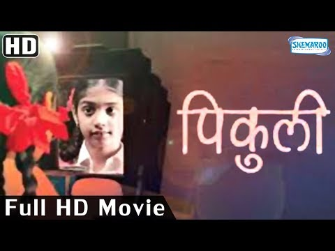 Latest Marathi Movie | Pikuli - पिकुली (with Eng Subtitle) Kishor Kadam, Ashwini Ekbote,Ganesh Yadav