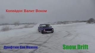 """Сериал""""Копейдос""""#6, Толяныч Snow Drift хоть и не Bitlook но весело и клёво даже по прямой :)))"""