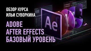 After Effects. Базовый уровень. Обзорное занятие. Илья Суворкин