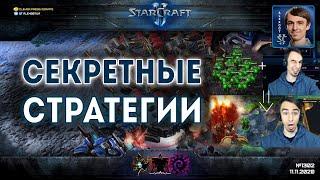 БИЛДЫ НА РЕВАНШ ГОДА: Креативные стратегии от Alex007 для шоуматча против Раффа в StarCraft II