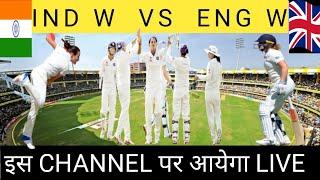 Indw vs engw live |indw vs engw test match |indw vs engw live match|womens cricket match |today live
