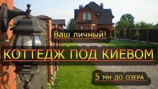 СДАНО! Аренда котеджа Тарасовка 9 км от Киева(, 2016-06-02T15:18:47.000Z)