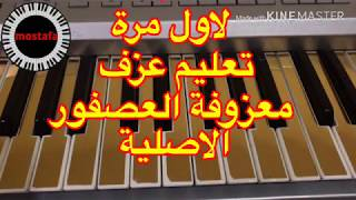 كيف تعزف معزوفة صوت  العصفور بابسط طريقة  وديع الشيخ