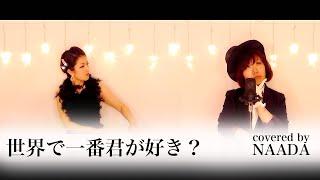 平井堅さん「世界で一番君が好き?」をカバーしました! ——————————————...