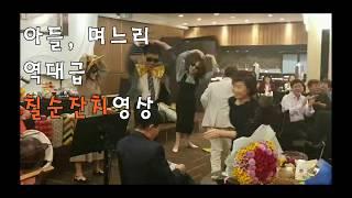 칠순잔치 역대급 무대영상(노라조-슈퍼맨 개사)