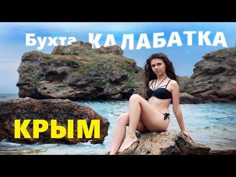Полудикая бухта Калабатка. Лучшие пляжи Азовского моря - это северо-восток Крыма!