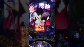 藤商事新機種「CR世界でいちばん強くなりたい!」の試打動画です.