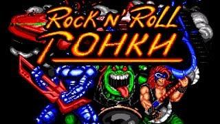 Rock n' Roll Racing SEGA Mega Drive gameplay (planet 1) [043]