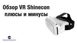 Огляд VR Shinecon. Плюси і мінуси.