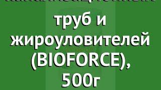 Биосредство для канализационных труб и жироуловителей (BIOFORCE), 500г обзор bb-005