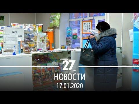 Новости Прокопьевска | 17.01.2020