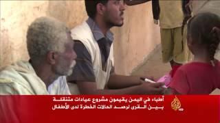 مشروع للعيادات المتنقلة بين القرى اليمنية