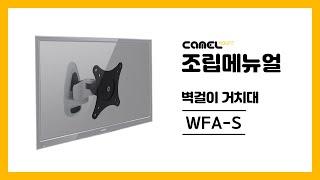 벽걸이 모니터 거치대 WFA-S 조립 메뉴얼