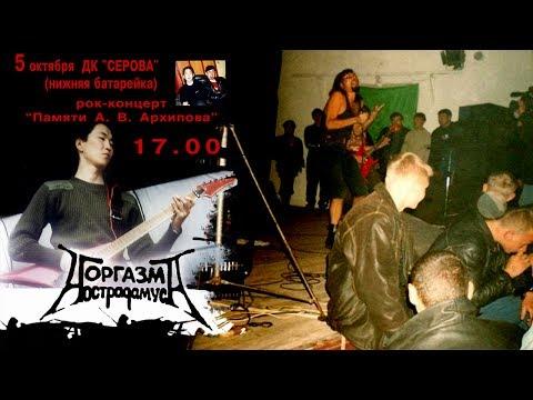 Оргазм нострадамуса второй концерт