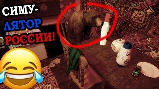 ахаха Пьем водку с медведем! Симулятор России 2019. Я в голосину!