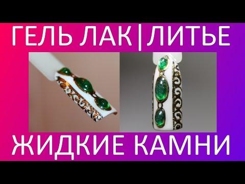 Гель лак, Литье, Жидкие камни, Дизайн ногтей