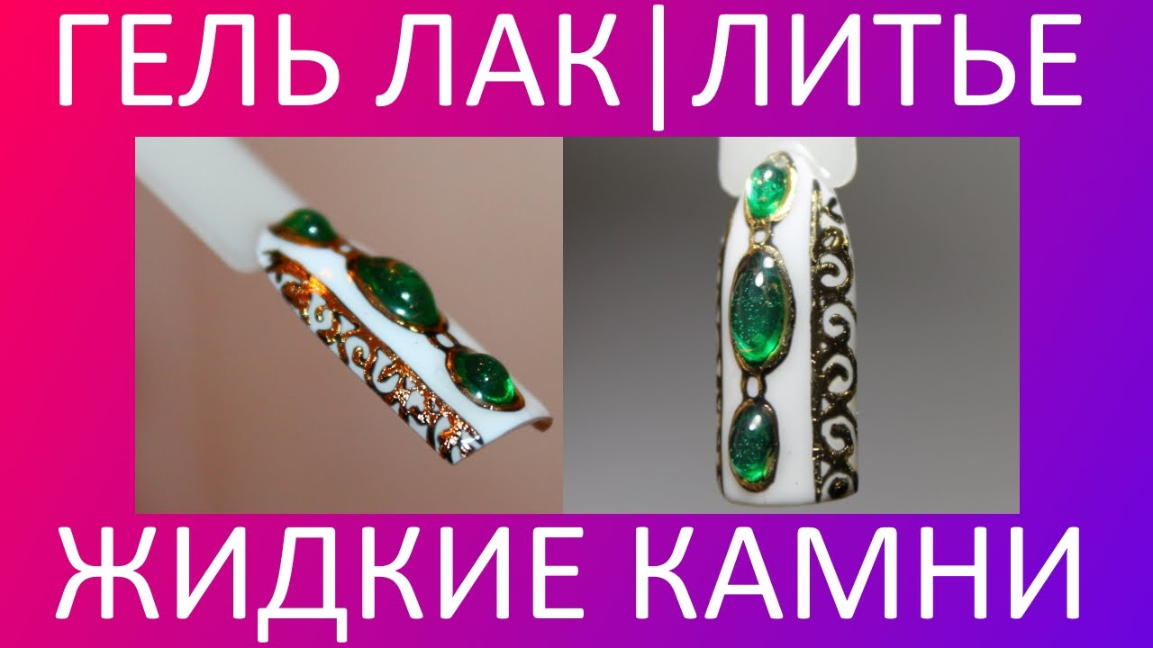 Дизайн ногтей жидкие камни на гель лаке фото