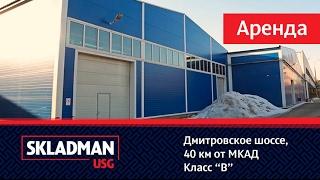 Аренда помещений под производство | www.sklad-man.ru | Аренда помещений под производство(http://www.sklad-man.ru/ http://sklad-man.com Аренда помещений под производство, подробнее: http://sklad-man.com/ru/rent/lotnum-1078 Предлагаем..., 2014-03-24T18:42:46.000Z)
