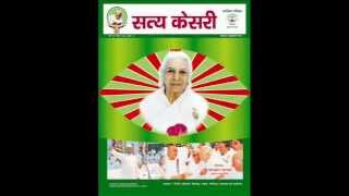 Satyakesari B.K. Magazine March  2013