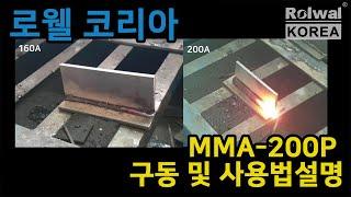 [로웰 코리아][ROLWAL]  인버터아크용접기 MMA…