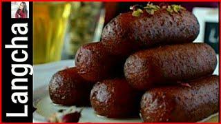 Langcha | How To Make Kala Jamun recipe | Guro Dudher Langcha Mishti | Bengali Sweets