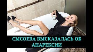 Исхудавшая Сысоева высказалась об анорексии | Новости шоу бизнеса