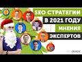 SEO Стратегии ПРОДВИЖЕНИЯ САЙТА 2021 (Тренды от 7 SEO ЭКСПЕРТОВ)