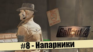 Fallout 4 8 - Напарники