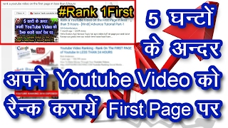 Video SEO -  Rank Video #1 (Fast)    rank on the first page of youtube in less than 24 hours