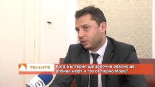 Делян Добрев: България ще може да добива собствен нефт и природен газ от Черно море
