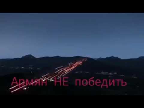 Армян не победить. Реальный бой Армянского ПВО и  азербайджанской бпла. Респект ПВО - шникам