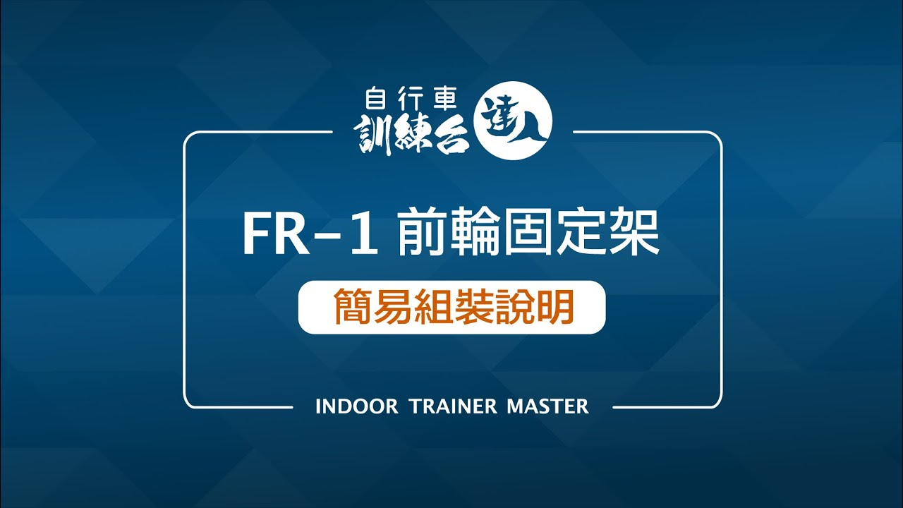 訓練台達人 FR-1 組裝說明 (請開字幕)  install information (With subtitle)