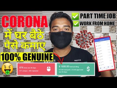 Earn Money Online (Mobile) Work From Home Jobs in India | Ghar Baithe Online Paisa Kaise Kamaye