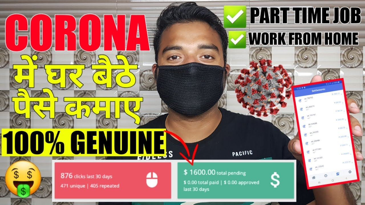 Earn Money Online (Mobile) Work From Home Jobs in India | Ghar Baithe Online Paisa Kaise Kamaye